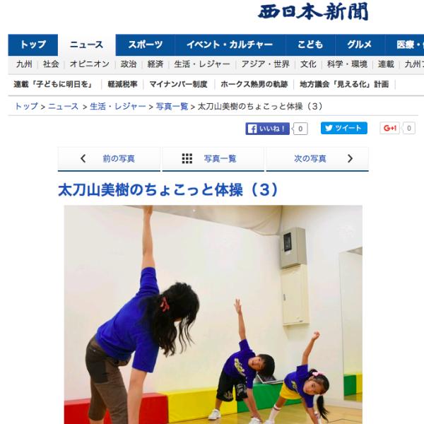 親子でちょこっと体操 西日本新聞で紹介