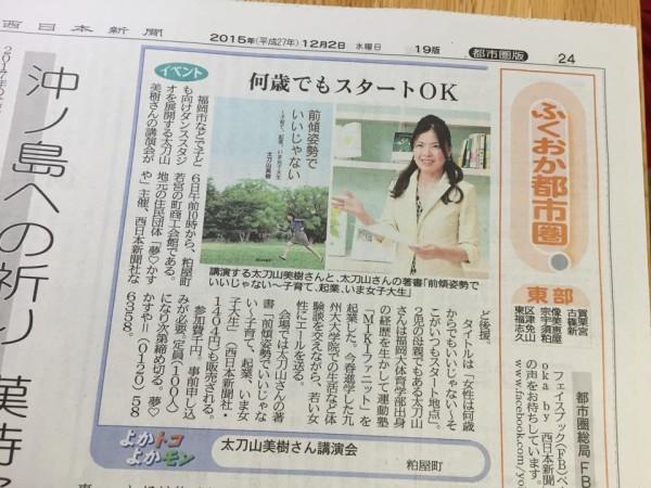 西日本新聞に講演会が掲載されました
