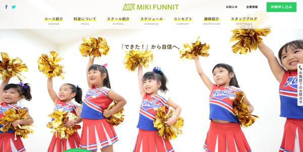 MIKI・ファニットのホームページが新しくなりました!!