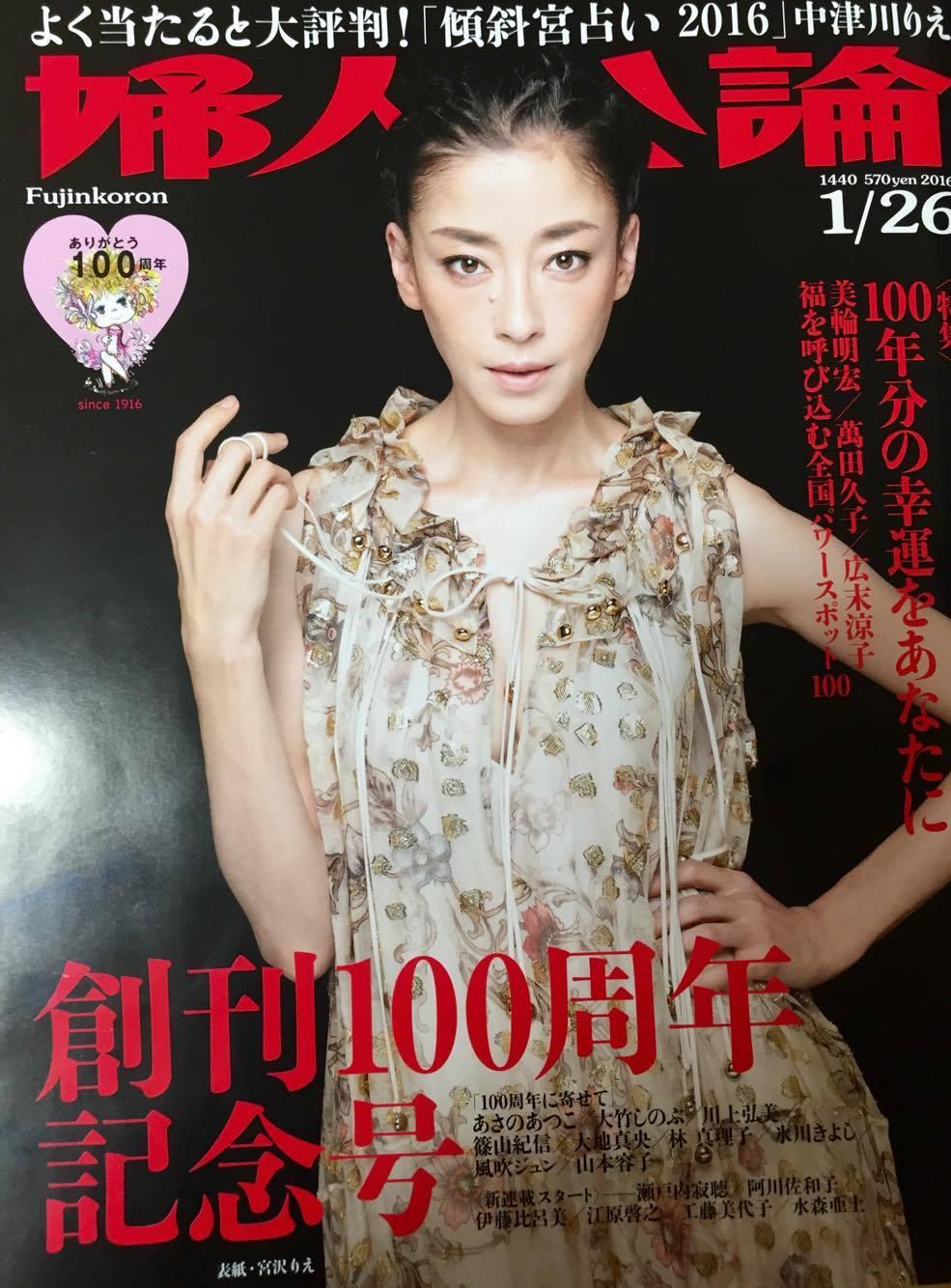 載った「婦人公論創刊100号記念号」に「前傾姿勢」の本が!