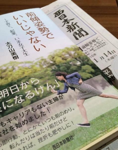 『西日本新聞の1面!』に1週間掲載中です!!