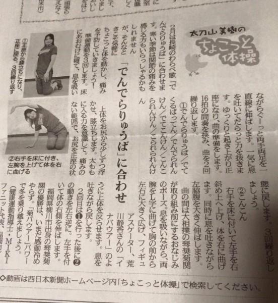でんでらりゅう ちょこっと体操 西日本新聞連載