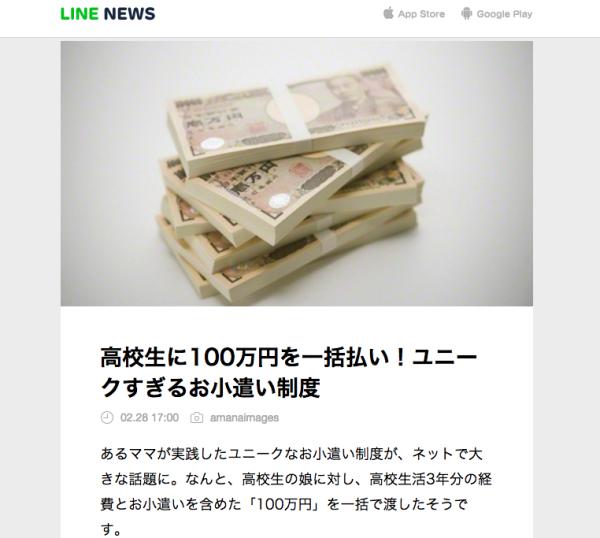 「携帯代 高い 100万円」この検索で私が出てきます