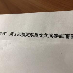 福岡県男女共同参画審議会委員として