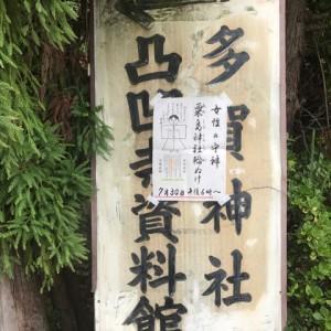 世界の性を学ぶ愛媛県 凸凹神堂