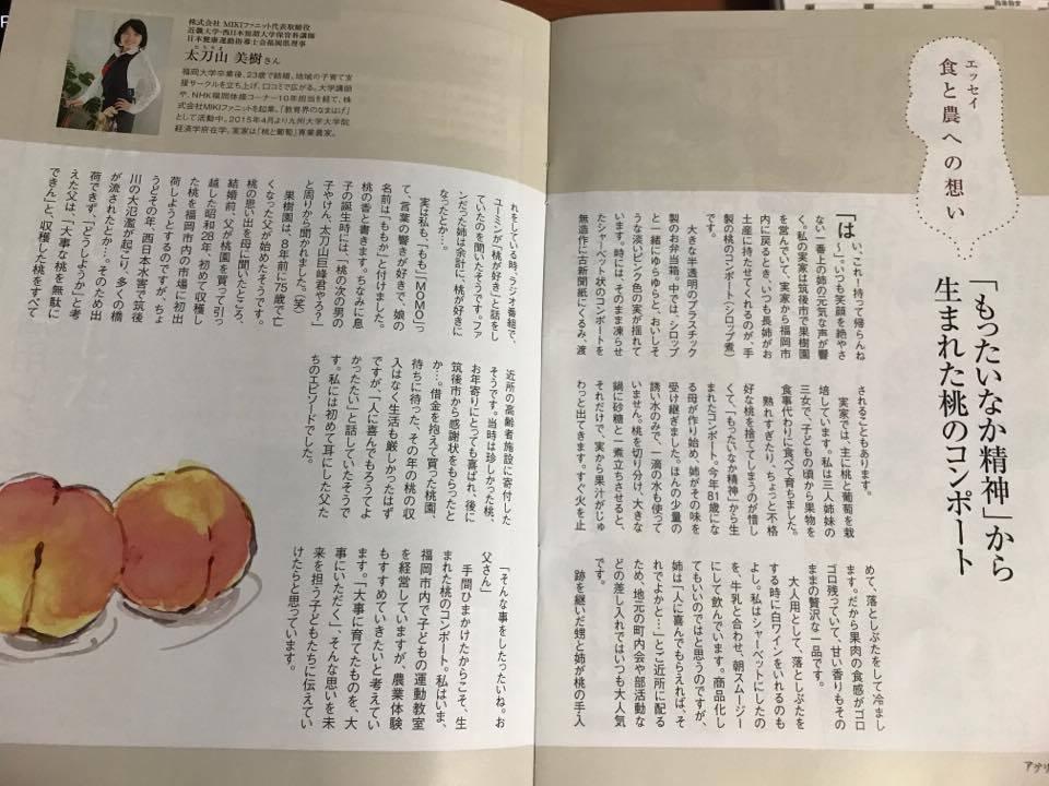 「桃のコンポート」食と農エッセー 掲載されました