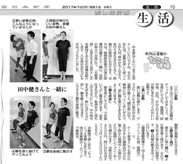 俳優 田中健さんと西日本新聞ちょこっと体操