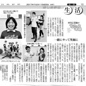 ちょこっと体操 西日本新聞から中日新聞に