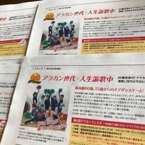 グランチアから、保育・介護・サービス業へ  〜tncテレビ報道に〜