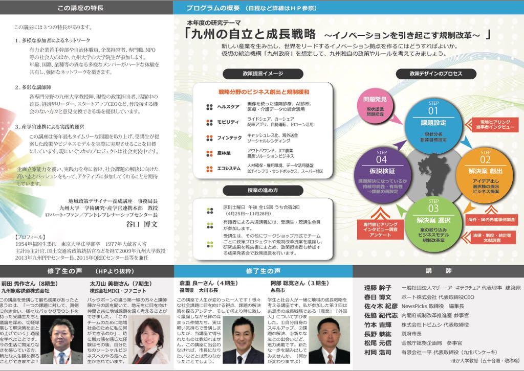 九州大学 講座パンフに卒業生として掲載されました