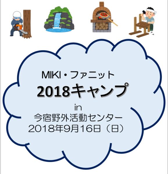 スクリーンショット 2018-09-10 8.35.11