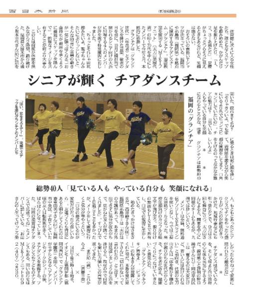西日本新聞掲載!グランチア全国大会へ