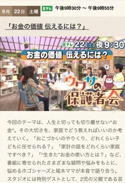 尾木ママ Eテレ「うわさの保護者会」に出演