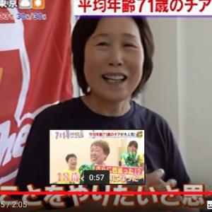 70代男性も思わず顔がほころぶ!地域を応援(=チア)! がんばれ朝倉!