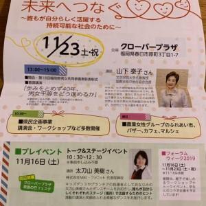 グランチアweek <あすばる,秋山元監督,横浜全国大会からのホークス!?>