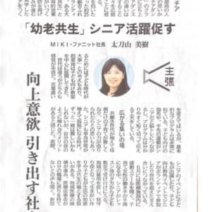 経済紙全国版に掲載 /「幼老共生」シニア活躍促す MIKI・ファニット社長 太刀山美樹