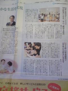 西日本新聞に大きく掲載されました!
