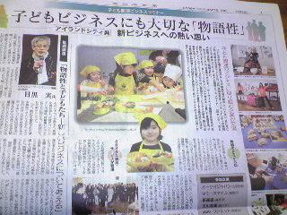 MIKIファニット 西日本新聞に