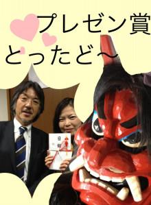 賞とったど〜〜 プレゼンテーション会 in 九州