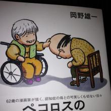 ペコロスの母に会いに行く 〜うちのじいちゃん〜