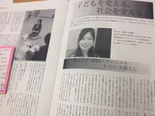 大学生がつくる企業研究の本に掲載されました