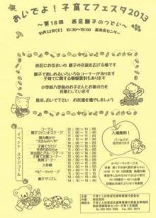 22日 福岡市西区子育てフェスタ めいっぱい楽しめます