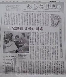西日本新聞に掲載「産みやすい職場」として