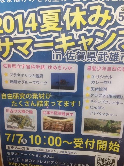 武雄樋渡市長の講演に。そして、キャンプへ