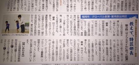 福岡市市政たよりに、掲載されました