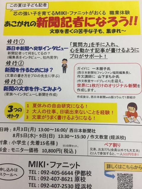 夏休み自由研究!