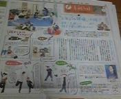 ふくおか経済・ 熊日新聞に 掲載されました