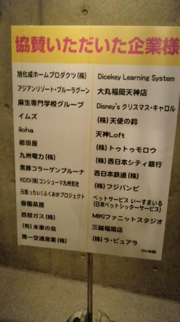 麻生知事も! 福岡県主催 暮らし応援見本市