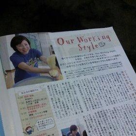 全国誌FQ japanに 熊日新聞に掲載