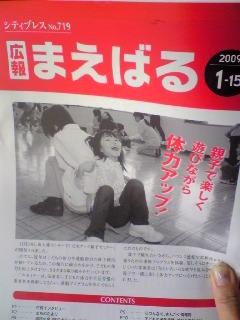 地元市の広報表紙に 掲載〜