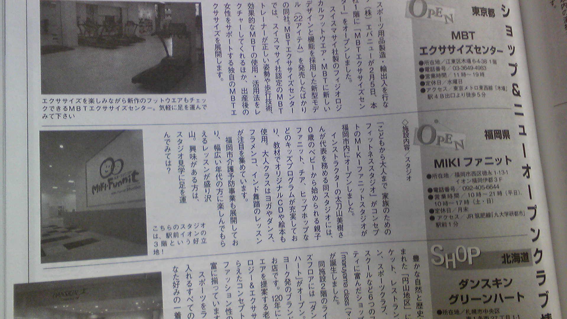全国誌フィットネス雑誌FJに紹介されました